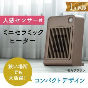 スリーアップ Three Up 人感センサー付 ミニセラミックヒーター MB モカブラウン|solemo(ソレモ)