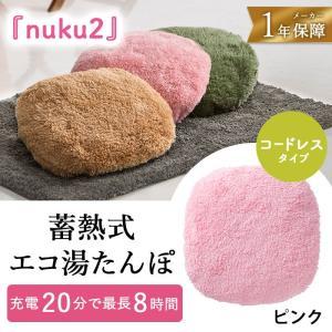 スリーアップ Three Up 蓄熱式エコ湯たんぽ「ヌクヌク」 PK ピンク 湯たんぽ|solemo