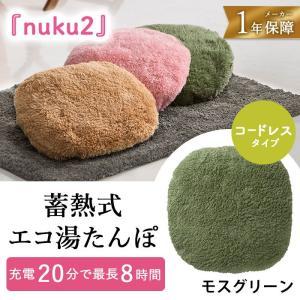 スリーアップ Three Up 蓄熱式エコ湯たんぽ「ヌクヌク」 GN モスグリーン 湯たんぽ|solemo