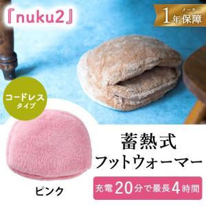 スリーアップ Three Up 蓄熱式フットウォーマー「ヌクヌク」 PK ピンク 湯たんぽ|solemo