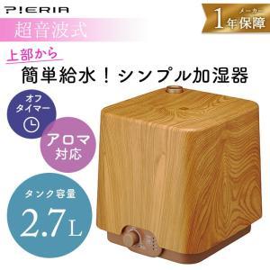 ピエリア PIERIA 簡単給水 超音波式加湿器 NWD ナチュラルウッド|solemo