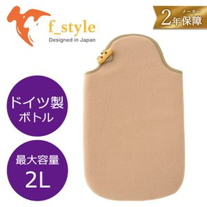 エフスタイル f_style 2L湯たんぽ リムーバーフリース ベージュ 2L 湯たんぽ|solemo