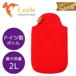 エフスタイル f_style 2L湯たんぽ リムーバーフリース レッド 2L 湯たんぽ solemo