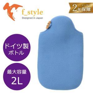エフスタイル f_style 2L湯たんぽ リムーバーフリース ブルー 2L 湯たんぽ solemo