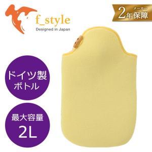 エフスタイル f_style 2L湯たんぽ リムーバーフリース イエロー 2L 湯たんぽ solemo