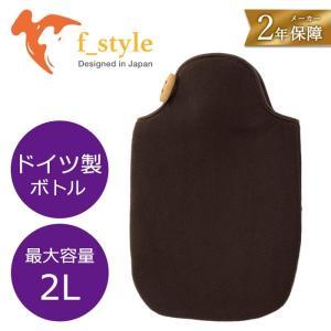 エフスタイル f_style 2L湯たんぽ リムーバーフリース ブラウン 2L 湯たんぽ solemo