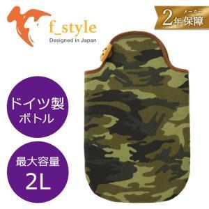 エフスタイル f_style 2L湯たんぽ リムーバーカモフラ グリーン 2L 湯たんぽ solemo