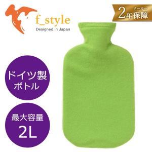 エフスタイル f_style カシミヤ2L湯たんぽ ベビーグリーン 2L 湯たんぽ solemo