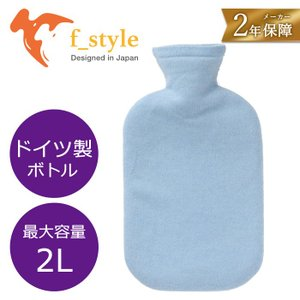 エフスタイル f_style カシミヤ2L湯たんぽ ベビーブルー 2L 湯たんぽ solemo