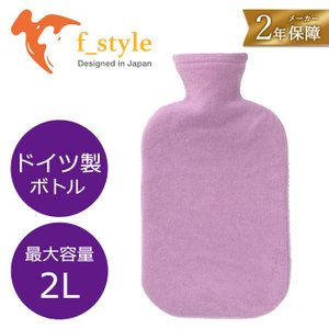 エフスタイル f_style カシミヤ2L湯たんぽ ラベンダー 2L 湯たんぽ solemo
