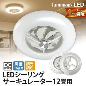 ルミナス Luminous ドウシシャ LEDシーリングサーキュレーター 12畳用 | サーキュレーター リモコン付 照明 電気 ライト|solemo