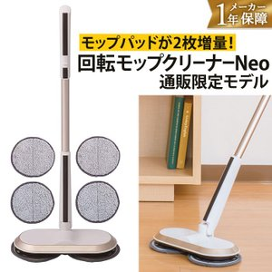 【通販限定モデル 】 シー・シー・ピー CCP 回転モップクリーナーNeo | モップ 省スペース 電動モップ 掃除機