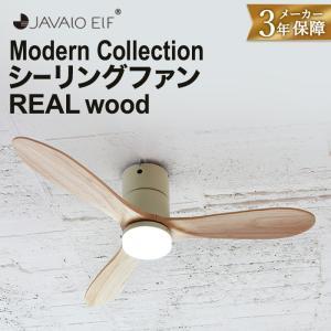 ジャヴァロエルフ JAVALOELF Modern Collection シーリングファン REAL wood ホワイト | 電気 照明 ライト LED 3年保証|solemo