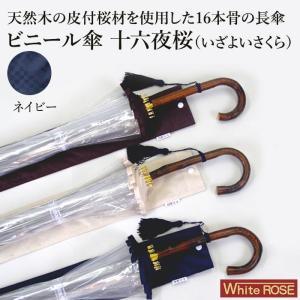 ホワイトローズ ビニール傘 十六夜桜(いざよいさくら) nv ネイビー   傘 ジャンプ傘 高級 おしゃれ solemo