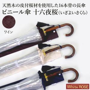 ホワイトローズ ビニール傘 十六夜桜(いざよいさくら) re ワイン   傘 ジャンプ傘 高級 おしゃれ solemo