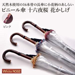 ホワイトローズ ビニール傘 十六夜桜 花かしげ pk ピンク   傘 ジャンプ傘 高級 おしゃれ solemo