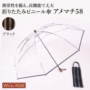 ホワイトローズ 折りたたみビニール傘 bk ブラック   傘 ジャンプ傘 高級 おしゃれ 折りたたみ傘 ビニール傘 solemo
