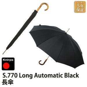 クニルプス Knirps S.770 Long Automatic Black 長傘 ブラック   傘 高級 おしゃれ solemo