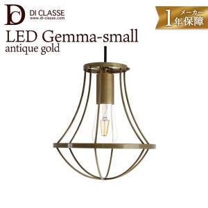 ディクラッセ DI CLASSE LEDジェンマ スモール gd アンティークゴールド | 電気 照明 ライト おしゃれ スタイリッシュ インテリア|solemo