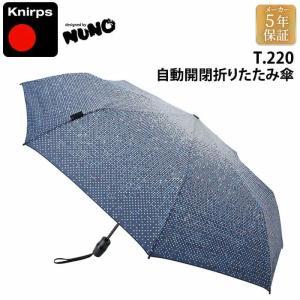 クニルプス Knirps T.220 NUNO しぶき 自動開閉折りたたみ傘 しぶき   傘 折り畳み 折り畳み傘 雨具 おしゃれ solemo