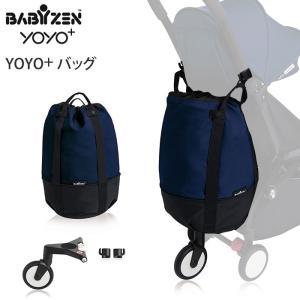 ベビーゼン BABYZEN YOYO+ バッグ nv ネイビー   ベビーカーアクセサリー ベビーカー用品 YOYO アクセサリー 簡単取付 solemo