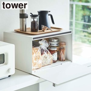 タワー tower ブレッドケース wh ホワイト 4372 | 山崎実業 おしゃれ スタイリッシュ...