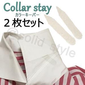 ◆洗濯を重ねたワイシャツの衿先は丸まったりよれたりしてカッコ悪くなりますね そんな時このカラーキーパ...