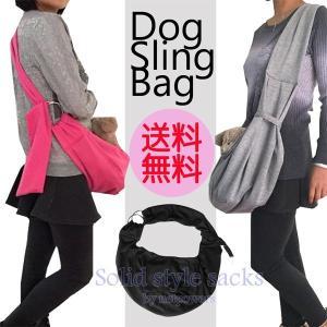 ドッグ スリングバッグ  抱っこ紐 ペット用 犬用 小型犬 猫用 小動物|solidstyle-labo