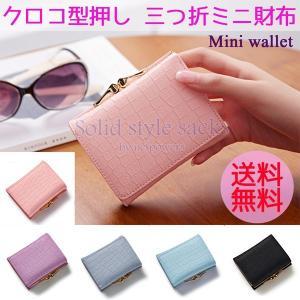 三つ折財布 クロコ 型押し ミニ財布 がま口 レディース 多機能 多収納 長財布 長札|solidstyle-labo
