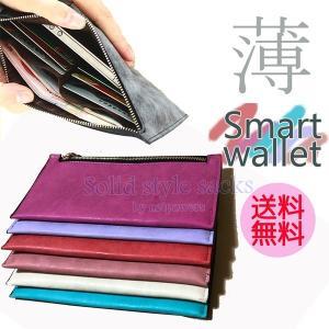 スリム財布 長財布 薄型 極薄 マルチポーチ スマートウォレット レディース 長札 カード入れ|solidstyle-labo