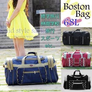 スポーツ ビッグボストン バッグ 68L  大型バッグ 超特大 旅行バッグ 学生バッグ 大容量 軽量|solidstyle-labo