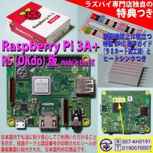Raspberry Pi 3 model A+ (ラズベリーパイ3A+) RS (OKdo)版 Ma...