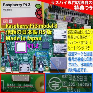 ラズベリーパイ Raspberry Pi 3 model B 信頼の日本製 RS版 Made in Japan 【当店特製! 便利な特典つき】