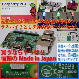 ラズパイ電子工作の基礎を学ぼう!ラズベリーパイ 3 Raspberry Pi 3 model B (RS社製 Made in Japan) と Lチカ実験キット のセット