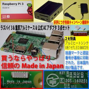 ラズベリーパイ 3 Raspberry Pi 3 model B (RS社 日本製)、アルミ重厚ケース(黒)、公式ACアダプタ(5.1V 2.5A) 3点セット【今なら2大特典つき】
