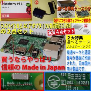 ラズベリーパイ Raspberry Pi 3 model B (RS社 日本製)、公式ACアダプタ(5.1V 2.5A) 2点セット【今だけ2大特典つき】