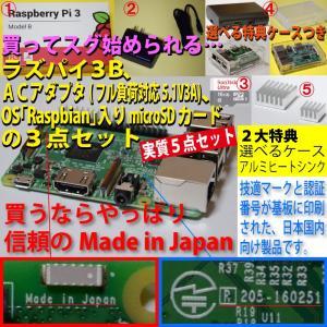 ラズベリーパイ 3 Raspberry Pi 3 model B (RS社 日本製)、公式ACアダプタ(5.1V 2.5A)、OS入りmicroSDカード 3点セット【選べる特典つき】実質5点セット