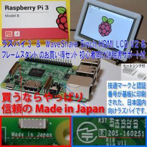 ラズベリーパイ Raspberry Pi 3 model B(RS社 日本製)と 5inchタッチパネル液晶(フレームスタンド付き)のお買い得セット 初心者向け説明書サポート付