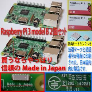 ラズベリーパイ Raspberry Pi 3 model B 日本製 2個セット RS版 Made in Japan 特典(アルミヒートシンク)つき