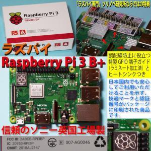 Raspberry Pi 3 model B+ (ラズベリーパイ3B+) ソニー製 RS社版 Made in the UK (当店特製! 電子工作に便利な特典つき)
