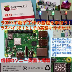 ラズパイ電子工作の基礎を学ぼう!Raspberry Pi 3 model B+ (RS社版ラズベリーパイ3B+ ソニー製 Made in the UK) と Lチカ実験キット のセット