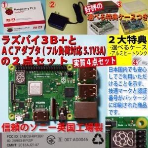 ラズベリーパイ3B+ 最新型 Raspberry Pi 3 model B+ ソニー製 RS社版 Made in the UK、公式ACアダプタ(5.1V 2.5A) 2点セット【選べる特典つき】実質4点セット