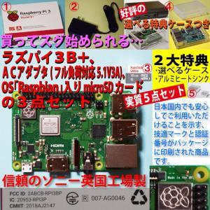 ラズベリーパイ3B+ 最新型 Raspberry Pi 3B+ ソニー製 RS社版 Made in the UK、公式ACアダプタ、OS入りmicroSDカード 3点セット【選べる特典】実質5点セット