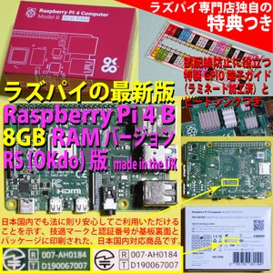 Raspberry Pi 4 model B (ラズベリーパイ4B) 8GB RAMバージョン RS...