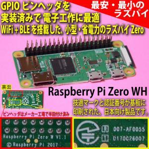 ラズベリーパイ ゼロ Raspberry Pi Zero WH (WiFi、BLE搭載 小型 省電力 ラズパイ Zero Wのピンヘッダ実装済み版)