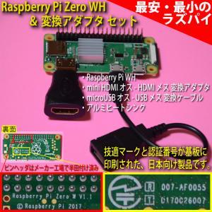 ラズベリーパイ ゼロ Raspberry Pi Zero WH (WiFi、BLE搭載 小型 省電力 ラズパイ Zero Wのピンヘッダ実装済み版) & 変換アダプタ セット