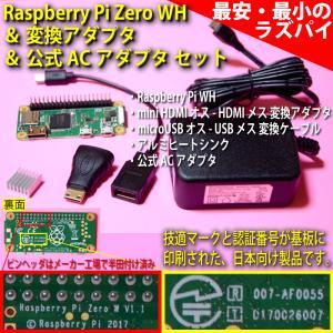 ラズベリーパイ ゼロ Raspberry Pi Zero WH & 変換アダプタ & 公式ACアダプタ セット