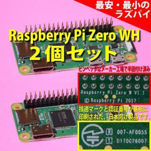 Raspberry Pi Zero WH (ラズベリーパイ ゼロWH) 2個セット