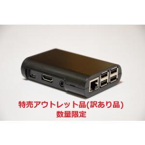 【アウトレット】Raspberry Pi B+/2B/3B用のスタイリッシュなスリムケース黒(アルミ...