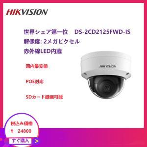 【正規輸入品】Hikvision社 DS-2CD2125FWD-IS ドーム型ネットワーク 2.8m...